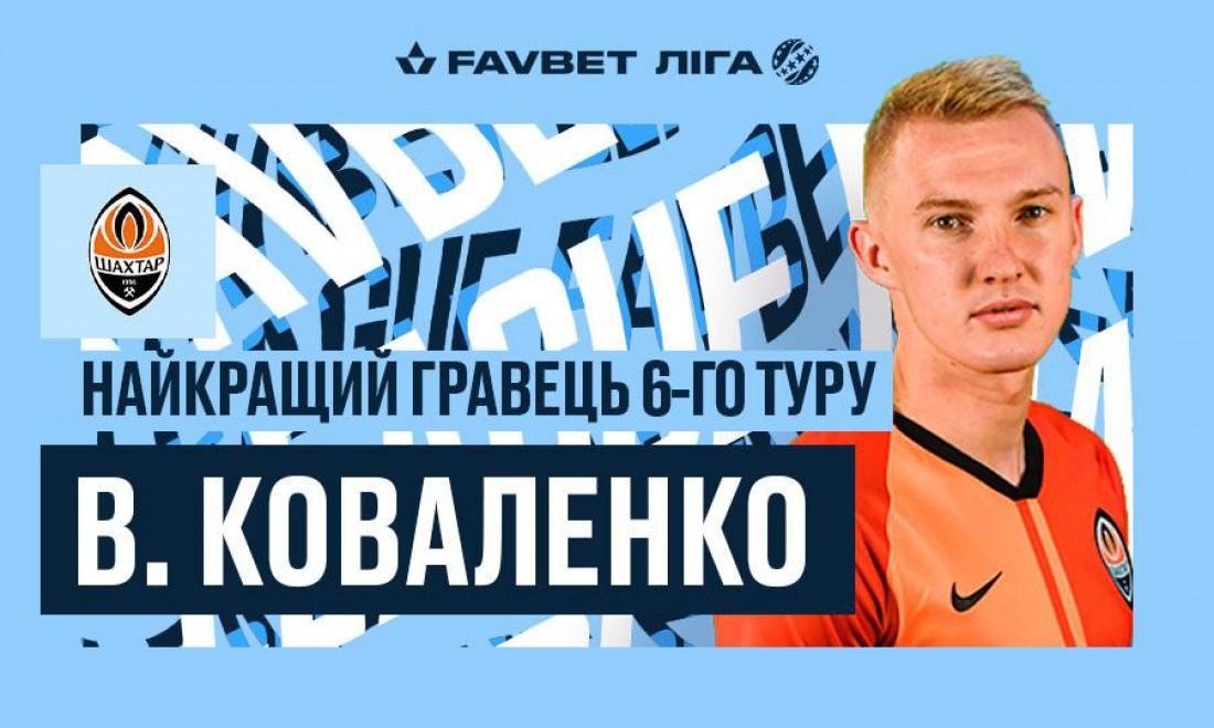 Виктор Коваленко - лучший футболист 6-го тура УПЛ