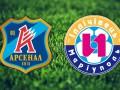 Арсенал вырывает победу у Ильичевца