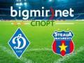 Динамо – Стяуа  – 3:1 - трансляция матча второго тура Лиги Европы
