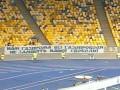 Ультрас Динамо бойкотировали матч Объединенного турнира (ФОТО)