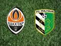 Шахтер - Полтава 4:1 трансляция ответного матча 1/8 финала Кубка Украины