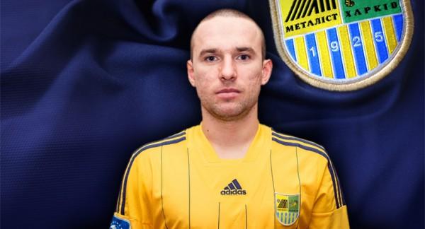 Андрей Богданов стал игроком Металлиста