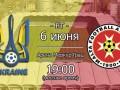 Билеты на матч Украина - Мальта поступили в продажу
