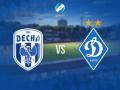 Десна - Динамо: прогноз и ставки букмекеров на матч УПЛ