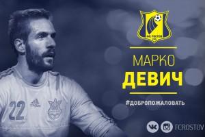 Официально: Девич подписал контракт с Ростовом