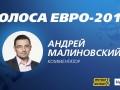 Голоса Евро-2016: Андрей Малиновский