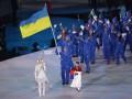 Открытие ОИ-2018: выход сборной Украины