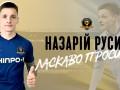 Русин отправился в аренду в Днепр-1
