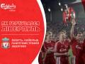 Последнее чемпионство Ливерпуля