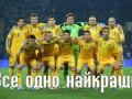 С верой в команду. Демотиваторы после второй игры Украины и Франции (ФОТО)