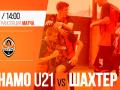Динамо (U-21) – Шахтер (U-21): видео онлайн трансляция матча