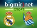 Реал Мадрид - Реал Сосьедад: 4:1 Онлайн трансляция матча чемпионата Испании