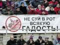 Подрезали крылья: Российские функционеры ввели для болельщиков список запретов