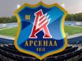 Официально: Трудовой коллектив Арсенала готов сыграть с запорожским Металлургом