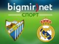 Малага - Реал Мадрид 1:2 трансляция матча чемпионата Испании