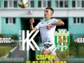 Колос - Карпаты: видео онлайн трансляция товарищеского матча