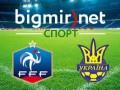 Франция – Украина – 3:0. Текстовая трансляция ответного матча плей-офф