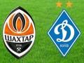 Шахтер - Динамо: Где смотреть матч за Суперкубок Украины