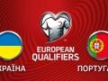 Украина - Португалия 0:0 онлайн трансляция матча отбора на Евро-2020