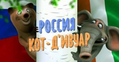 Россияне шокированы рекламным роликом к матчу Россия – Кот-д'Ивуар