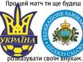 Прикол дня. Разгромной победе сборной Украины посвящается