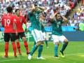 Германия проиграла Корее и покинула ЧМ-2018