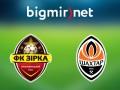 Зирка – Шахтер 0:3 Трансляция матча чемпионата Украины