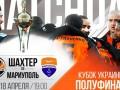 Шахтер - Мариуполь: где смотреть полуфинал Кубка Украины