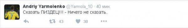 Комментарий Андрея Ярмоленко