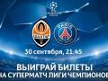 Шахтер - ПСЖ: Выиграй билеты на матч Лиги чемпионов