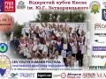 Открытый Кубок Киева им. Ю.Г. Затворницкого по пляжному волейболу