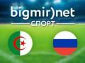 Алжир – Россия - 1:1 видео голов матча