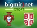 Португалия - Сербия: Трансляция матча отбора Евро-2016