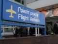 Аэропорт Борисполь подготовят к Евро-2012