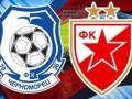 Црвена Звезда – Черноморец – 0:0, текстовая трансляция матча Лиги Европы
