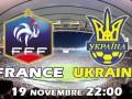 Франция - Украина. Когда и где смотреть второй матч плей-офф отбора на ЧМ-2014