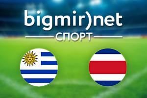 Уругвай – Коста-Рика: Где смотреть матч Чемпионата мира по футболу 2014
