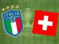 Италия - Швейцария 3:0 как это было