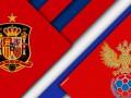 Испания – Россия: когда матч и где смотреть