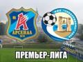 Арсенал – Севастополь - 3:1. Видео голов матча