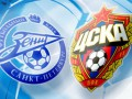 Зенит – ЦСКА 2-0 текстовая трансляция