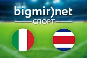 Италия – Коста-Рика: Где смотреть матч