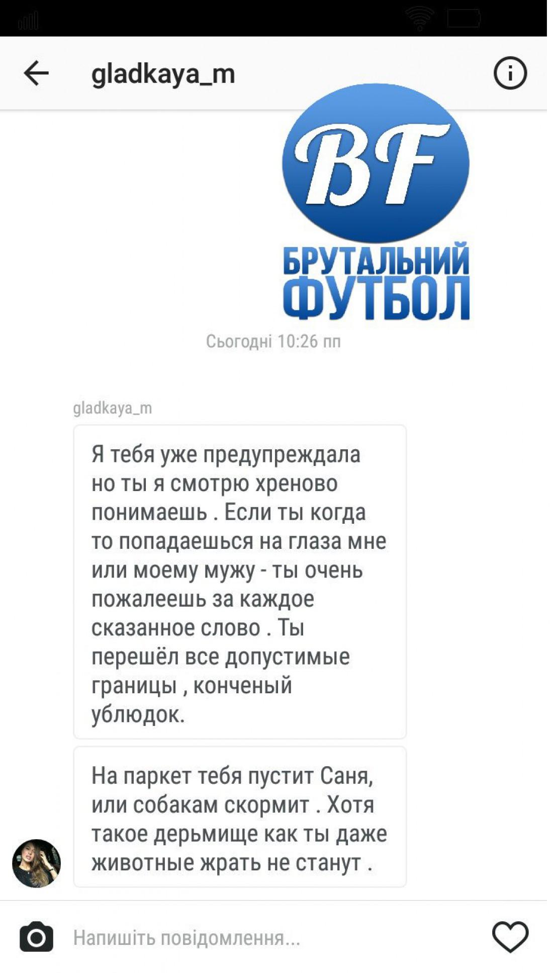 Послание от супруги форварда Динамо