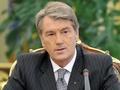 Ющенко: Проблем при подготовке к проведению Евро-2012 нет