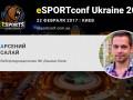 На eSPORTconf Ukraine выступит представитель киберподразделения Динамо Киев