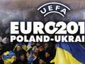 Евро-2012: Бельгия поможет Украине разработать концепцию безопасности