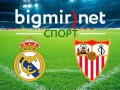 Реал Мадрид  – Севилья 2:0: Текстовая трансляция матча за Суперкубок UEFA