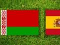 Испания разгромила Беларусь