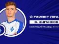 Цыганков - лучший игрок 31-го тура чемпионата Украины