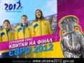 Футболисты сборной Украины зовут на Школьный Кубок